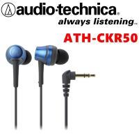 日本鐵三角 Audio-Technica  ATH-CKR50 耳道式耳機 一年保固 永續保修 ATH-CKR5 改版