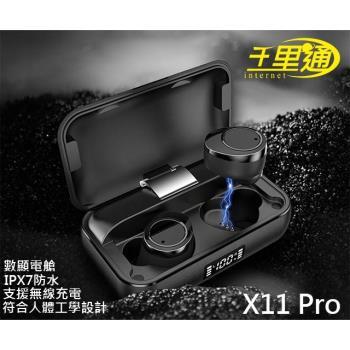 千里通 X11 Pro 真無線藍牙耳機