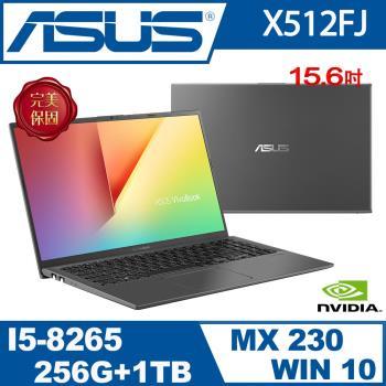 福利品 ASUS X512FJ-0091G8265U 15.6吋 FHD 星空灰 i5-8265/4G/256G+1T/MX 230 2G/W10