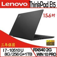 ThinkPad 聯想 ThinkPad E15 商務筆電 15.6吋 FHD i7第十代CPU/8G/256SSD+1T/RX640 2G/W10P 3年保固商務筆電