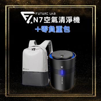 超值下殺!!Future Lab. 未來實驗室 N7空氣清淨機+FREEZONE零負重包