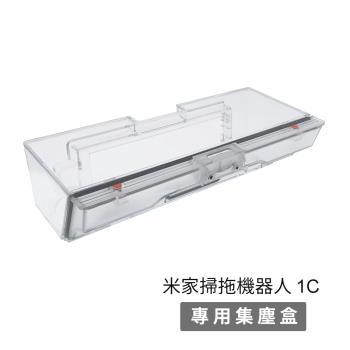 小米 米家掃拖機器人1C-集塵盒(副廠)