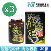 【即期品】寶齡富錦專業級帝王男寶活力順暢組(花粉)3盒