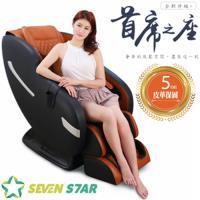 SevenStar七星級 首席之座全包覆氣壓按摩椅 (同級按摩椅唯一五年皮革保固)