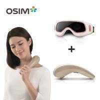 OSIM 迷你按摩棒 OS-280+護眼樂 OS-180