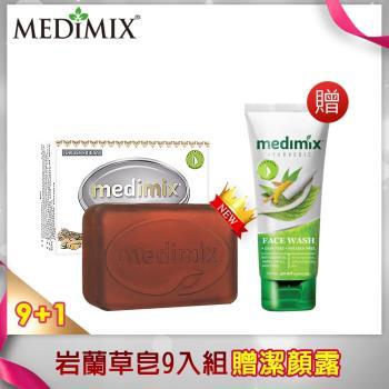 買就送-Medimix岩蘭草皂9入 贈 潔顏露