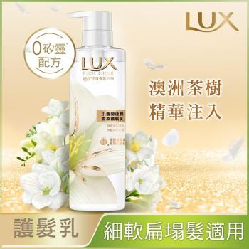 LUX麗仕 小蒼蘭蓬鬆香氛護髮乳470ml