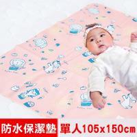 奶油獅-森林野餐ADVANTA超防水止滑保潔墊/生理墊/尿布墊(單人)105x150cm-粉紅