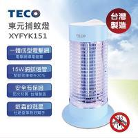 TECO東元 15W捕蚊燈 XYFYK151