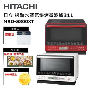 登記送西堤餐券1張↗HITACHI 日立 31L過熱水蒸氣烘烤微波爐 MRO-S800XT
