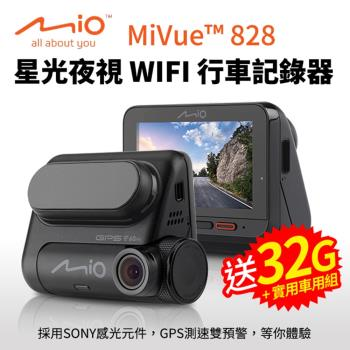 Mio MiVue 828 星光夜視 WIFI GPS行車紀錄器