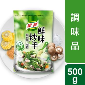 康寶 新鮮味炒手素食 500G