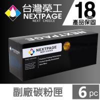 台灣榮工 For 650A(CE270~CE273A) 相容碳粉匣 3黑3彩特惠組  適用於 HP 印表機