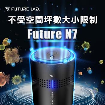 【Future Lab. 未來實驗室】N7負離子空氣清淨機 車用清淨機 負離子  高濃度