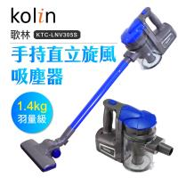 Kolin歌林手持旋風吸塵器KTC-LNV305S-庫