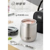 妙管家 316燜燒罐附提袋湯匙組500ml HKVC-1003B