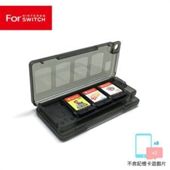 任天堂專屬 遊戲片/記憶卡8入收納盒