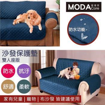 摩達客-寵物用防水防髒沙發墊(雙人座/深藍色)保護墊(雙面可用)柔軟舒適外銷歐美保護沙發首選