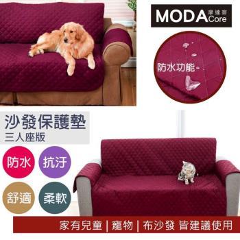 摩達客-寵物用防水防髒沙發墊(三人座/酒紅色)保護墊(雙面可用)柔軟舒適外銷歐美保護沙發首選