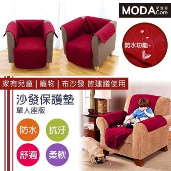 摩達客-寵物用防水防髒沙發墊(單人座/酒紅色)保護墊(雙面可用)柔軟舒適外銷歐美保護沙發首選