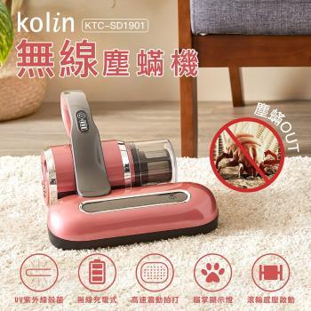Kolin歌林無線UV除蹣吸塵器KTC-SD1901