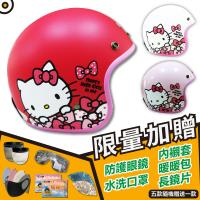 [T-MAO]正版卡通授權 點點 Kitty 騎士帽(安全帽/機車/鏡片/內襯/鏡片/3/4罩/三麗鷗/凱蒂貓 E1)
