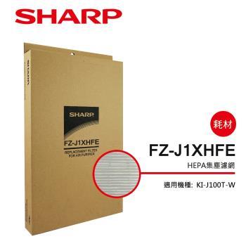 SHARP夏普 KI-J100T-W專用HEPA集塵濾網 FZ-J1XHFE
