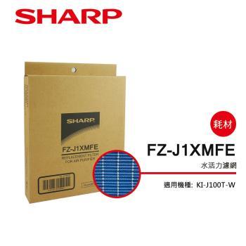 SHARP夏普 KI-J100T-W專用水活力增強濾網 FZ-J1XMFE