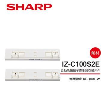 SHARP夏普 KI-J100T-W專用自動除菌離子產生器交換元件 IZ-C100S2E