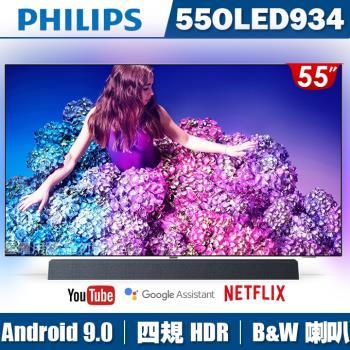 PHILIPS飛利浦 55吋4K OLED HDR聯網顯示器55OLED934