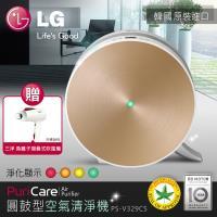 加碼贈吹風機+空調毯★LG樂金韓國原裝圓鼓型空氣清淨機 PS-V329CG