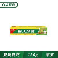 【箱購】白人 雙氟+雙鈣牙膏130g_72支