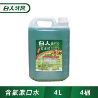 【箱購】白人含氟漱口水4000ml_4入 (贈禮盒一組)