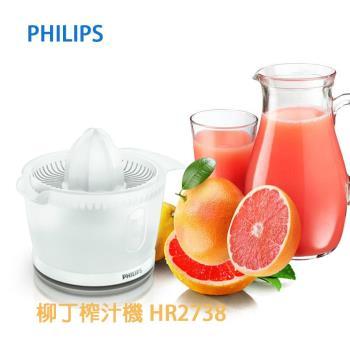 PHILIPS 飛利浦 柳丁榨汁機(HR2738)
