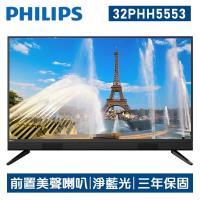 【PHILIPS飛利浦】32吋多媒體液晶顯示器+視訊盒 32PHH5553含運送+Ardi無線警報器+數位電視天線
