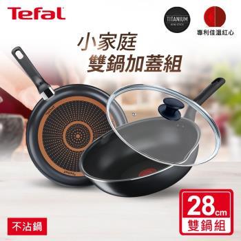 【超值3件組】Tefal法國特福 全新鈦升級-璀璨系列28CM(平底鍋+深炒鍋+蓋)