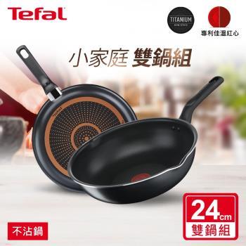 【超值雙鍋組】Tefal法國特福 璀璨系列24CM(平底鍋+深炒鍋)