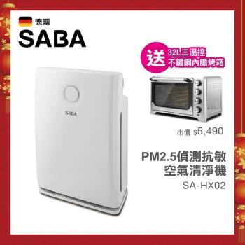德國SABA PM2.5偵測抗敏 5-10坪 空氣清淨機 SA-HX02(贈32L三溫控不鏽鋼內膽烤箱)