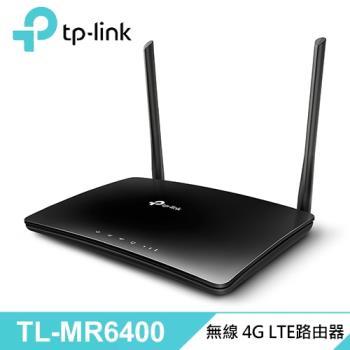 【TP-Link】TL-MR6400 300Mbps 無線 N 4G LTE路由器 【贈咖啡兌換序號,次月中簡訊發送】