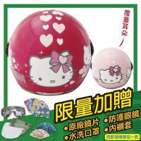 [S-MAO] 正版卡通授權 愛心Kitty兒童安全帽 3/4半罩 附鏡片(安全帽/機車/鏡片/三麗鷗/GOGORO E1)