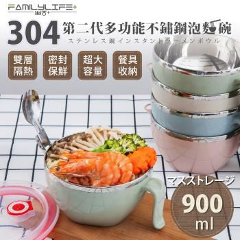 【FL生活+】第二代多功能隔熱保鮮304不鏽鋼泡麵碗-900ml(FL-224)送湯叉匙、碗蓋