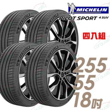 Michelin 米其林 PILOT SPORT 4 SUV 運動性能輪胎_四入組_255/55/18(PS4 SUV)