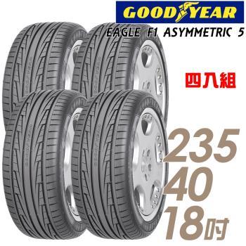 GOODYEAR 固特異 EAGLE F1 ASYMMETRIC 5 舒適操控輪胎_四入組_235/40/18(車麗屋)