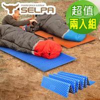 韓國SELPA 超輕量加厚耐壓蛋巢型折疊防潮墊/三色任選 (超值兩入組)