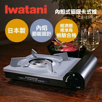 日本IWATANI岩谷 2.9kW 瓦斯爐/卡式爐-消光黑 CB-EPR-1