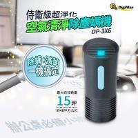 金德恩 台灣製造 隨身型活性碳負離子空氣清淨除塵螨機+糖果壓縮紙巾