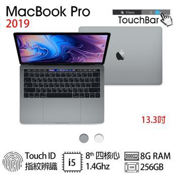 Apple MacBook Pro 13.3吋 筆記型電腦 i5/8G/256G   2019