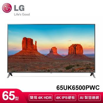 [今日下殺再送雙耳鍋★限量2台] LG樂金65吋UHD IPS廣角4K液晶電視65UK6500PWC(送基本安裝+舊機回收)