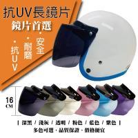 [T-MAO]安全帽鏡片 抗UV長鏡片 3片裝 一般色(三扣式安全帽專用/護目鏡/防紫外線/機車/台灣製造)