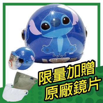 [S-MAO]正版卡通授權 史迪奇02兒童安全帽 3/4半罩 附鏡片(安全帽/機車/鏡片/迪士尼/GOGORO E1)